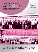 จดหมายข่าวเดือนกุมภาพันธ์ 2552